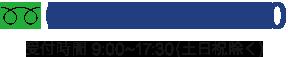 0120-894-990 受付時間 9:00~17:30(土日祝除く)