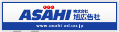 株式会社 旭広告社 OFFICAL WEBSITE