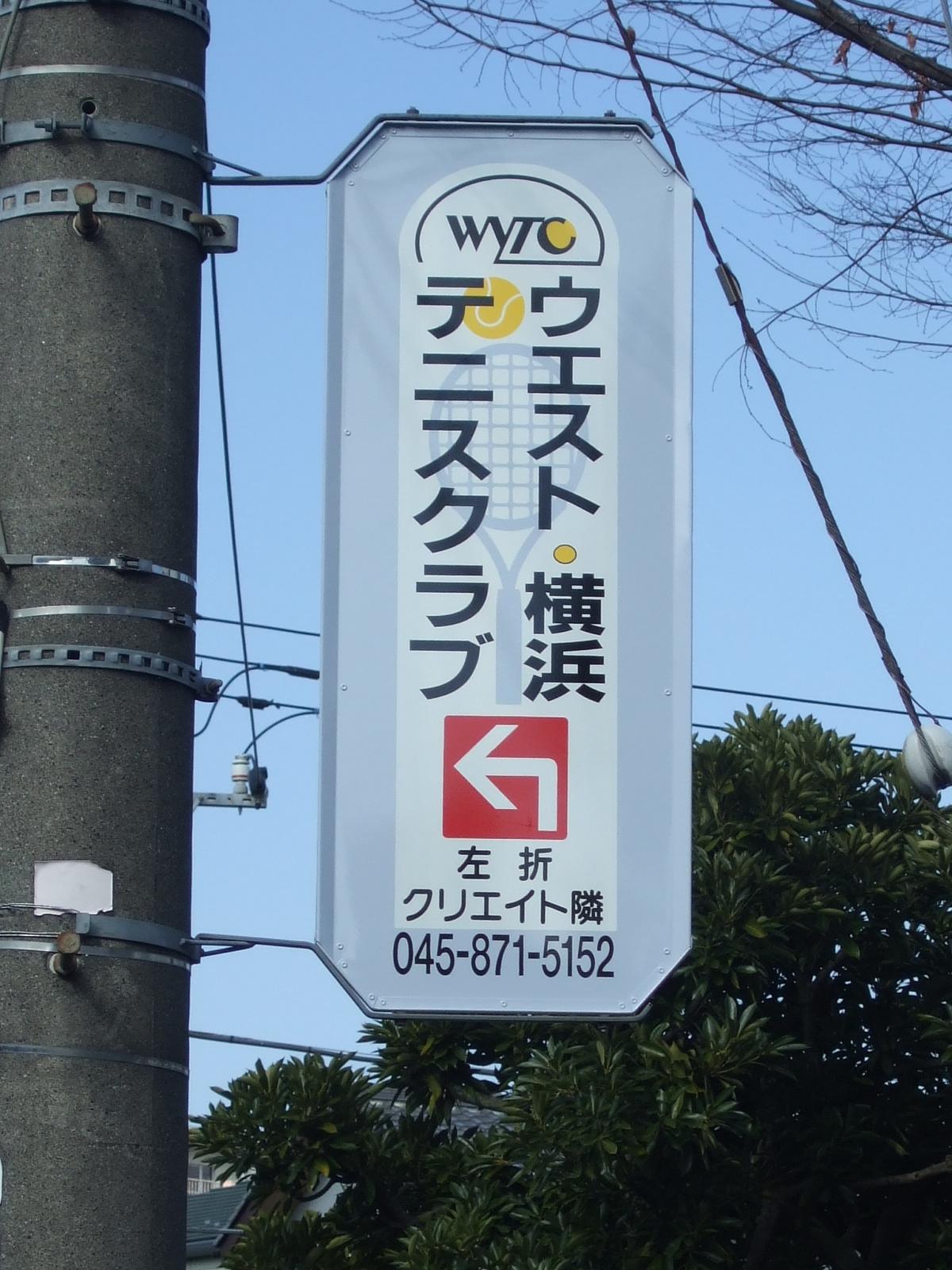 ウエスト横浜テニスクラブ様