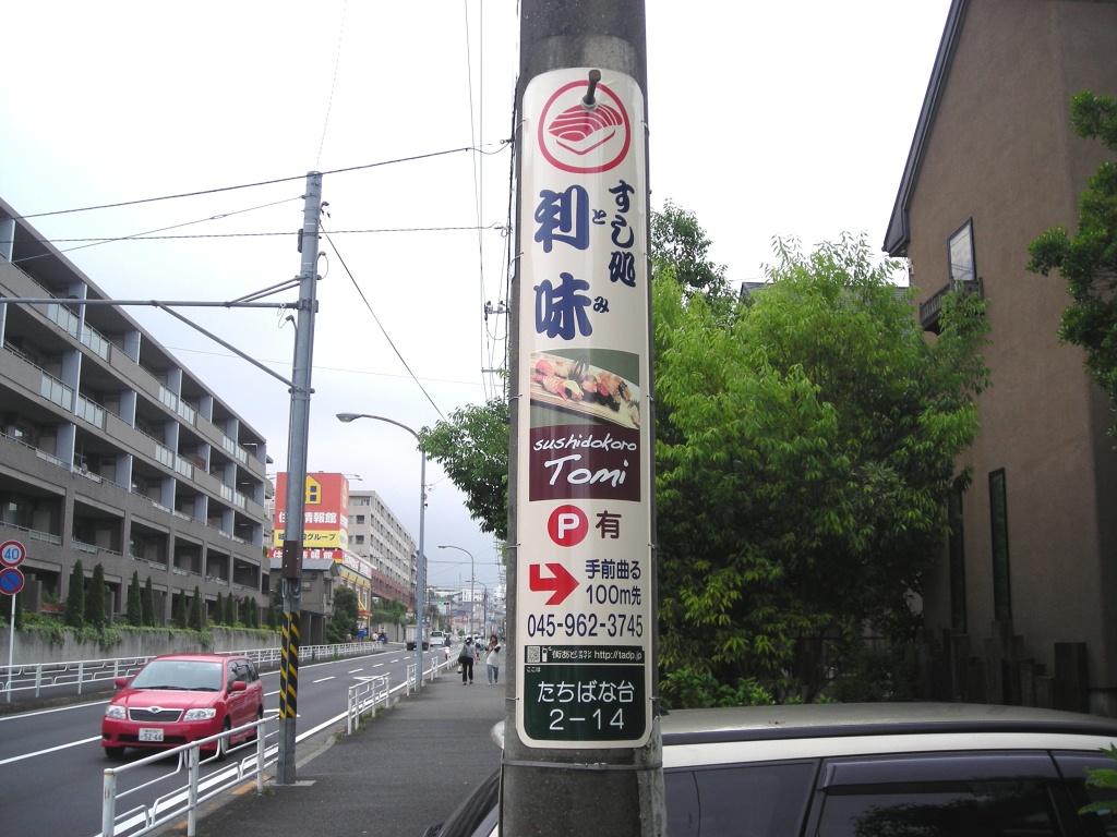 すし処利味 様 (巻広告B面)