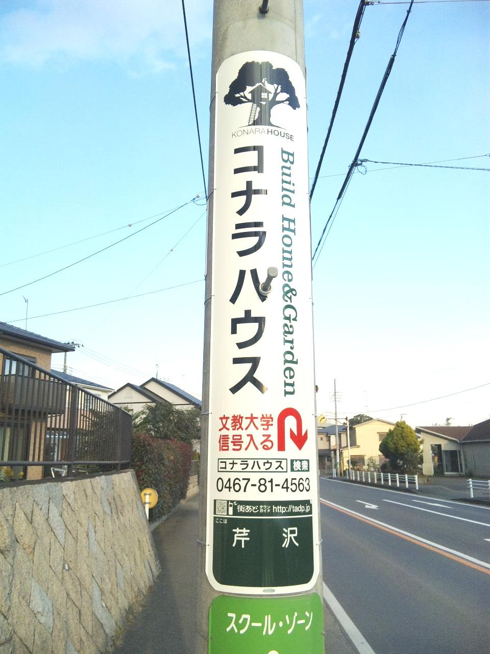 有限会社 究建築工房 様 (コナラハウス様)