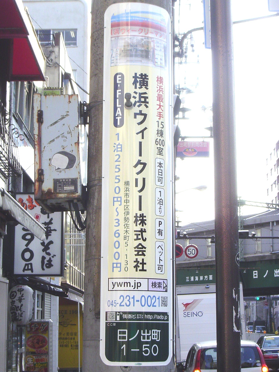 横浜ウィークリー株式会社 様