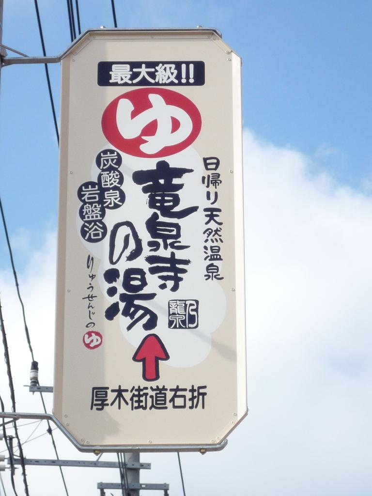 竜泉寺の湯 様 (掛広告)