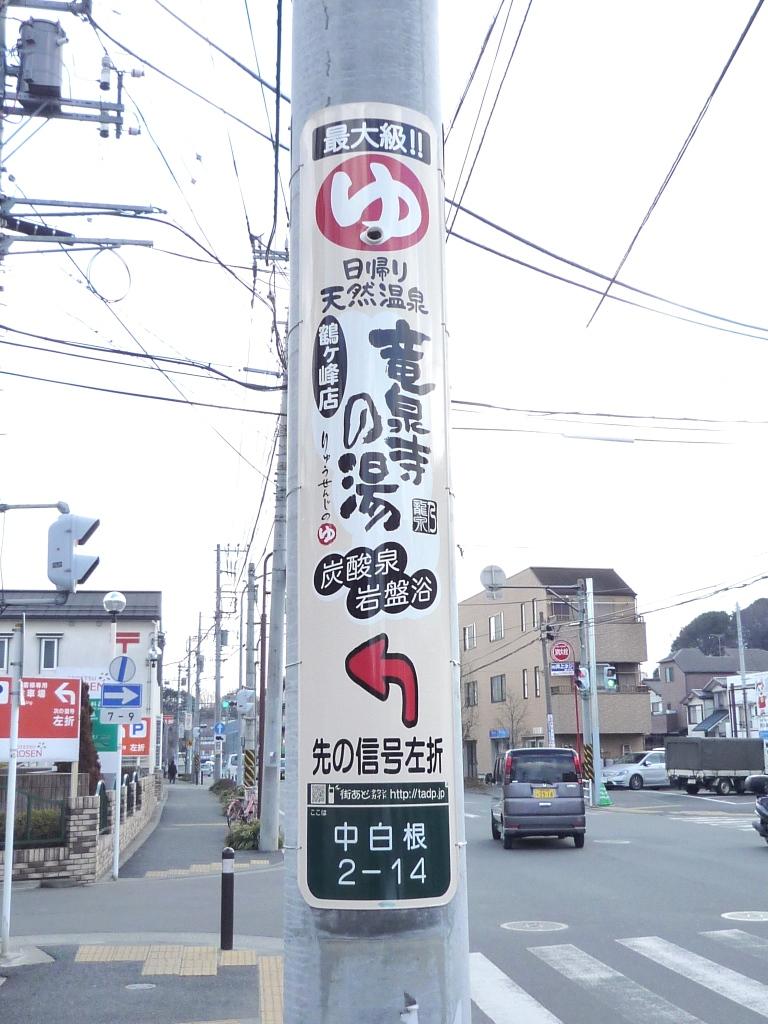 竜泉寺の湯 様 (巻広告)