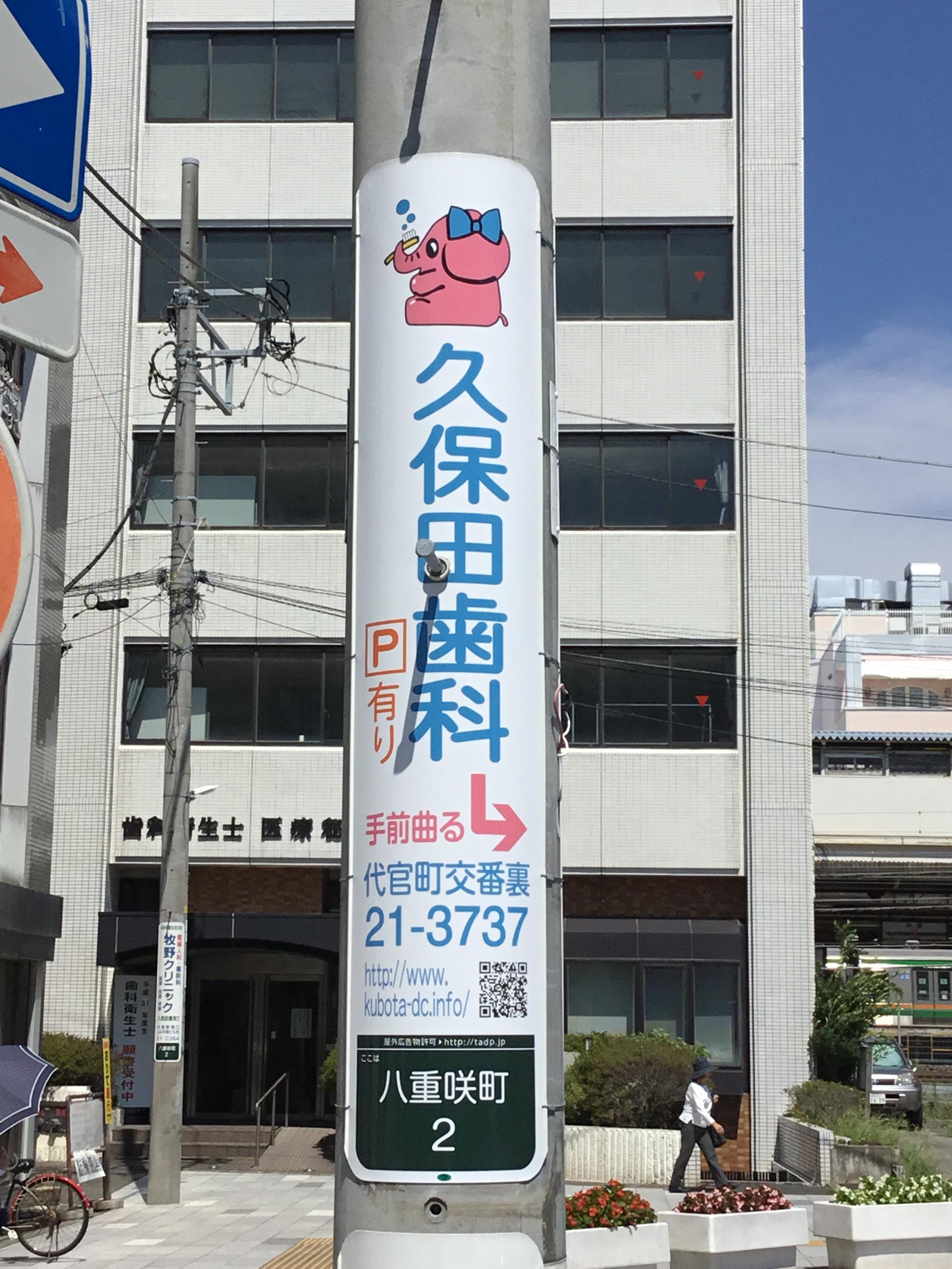 久保田歯科