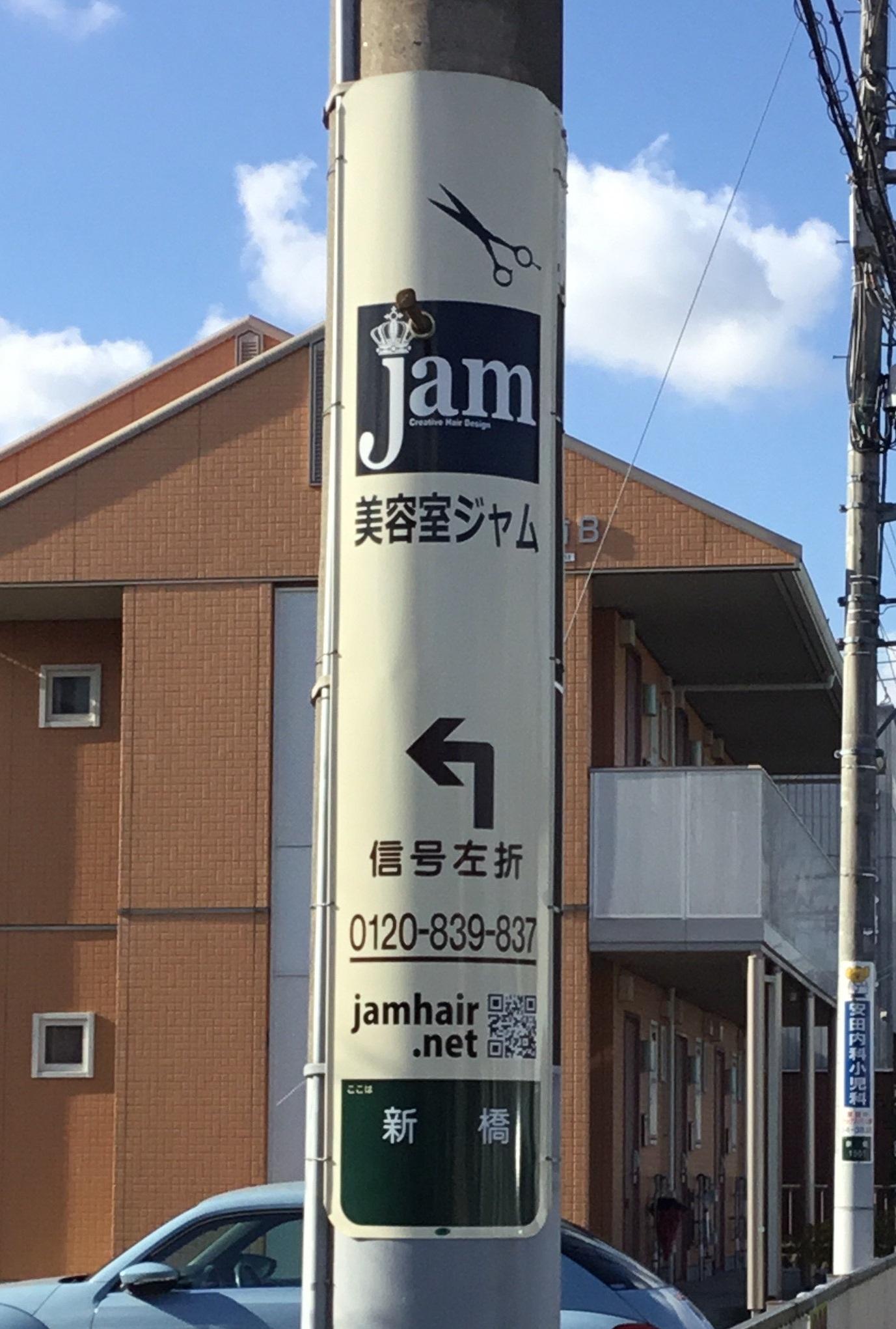 美容室 ジャム