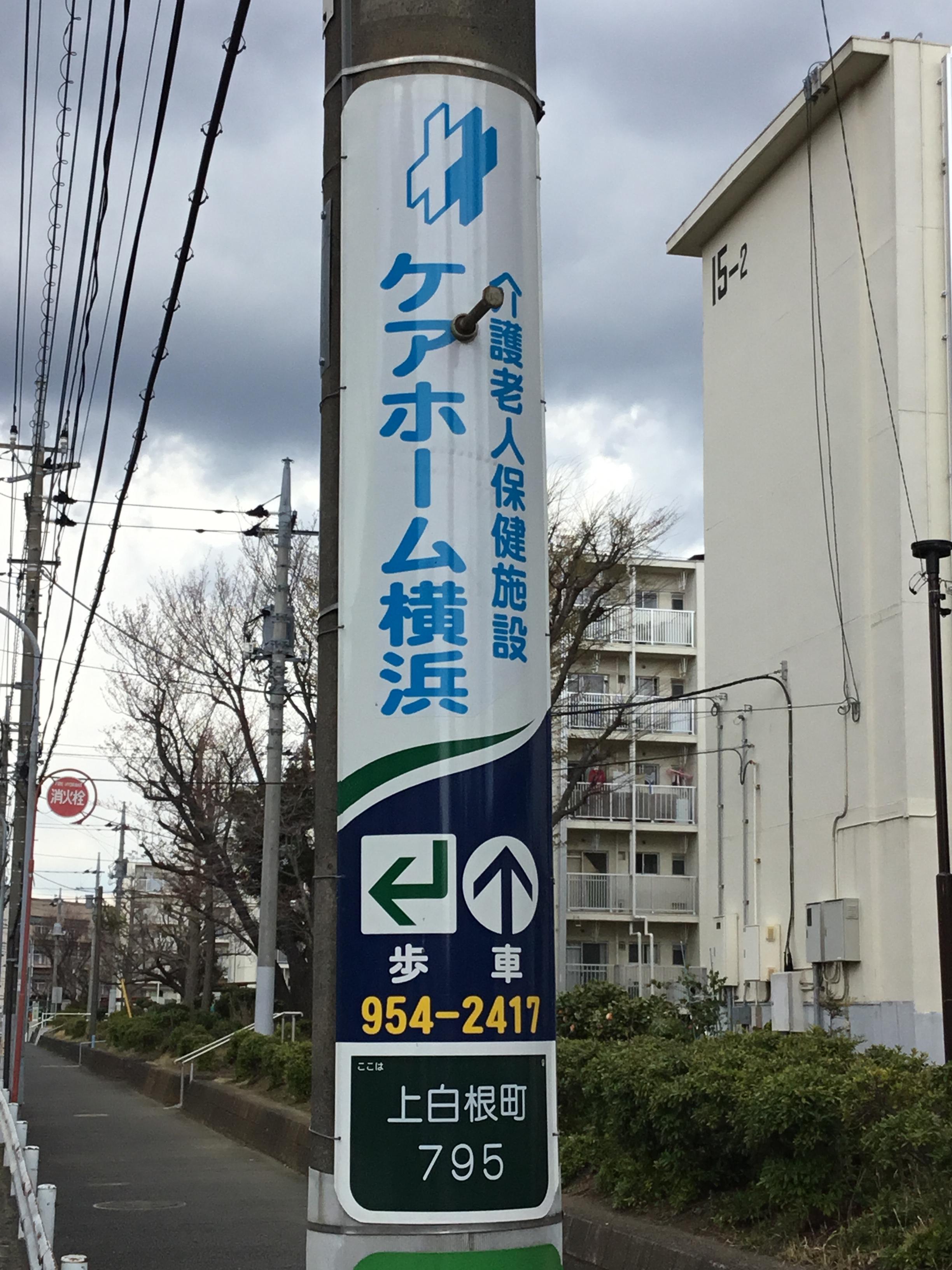 ケアホーム横浜 様
