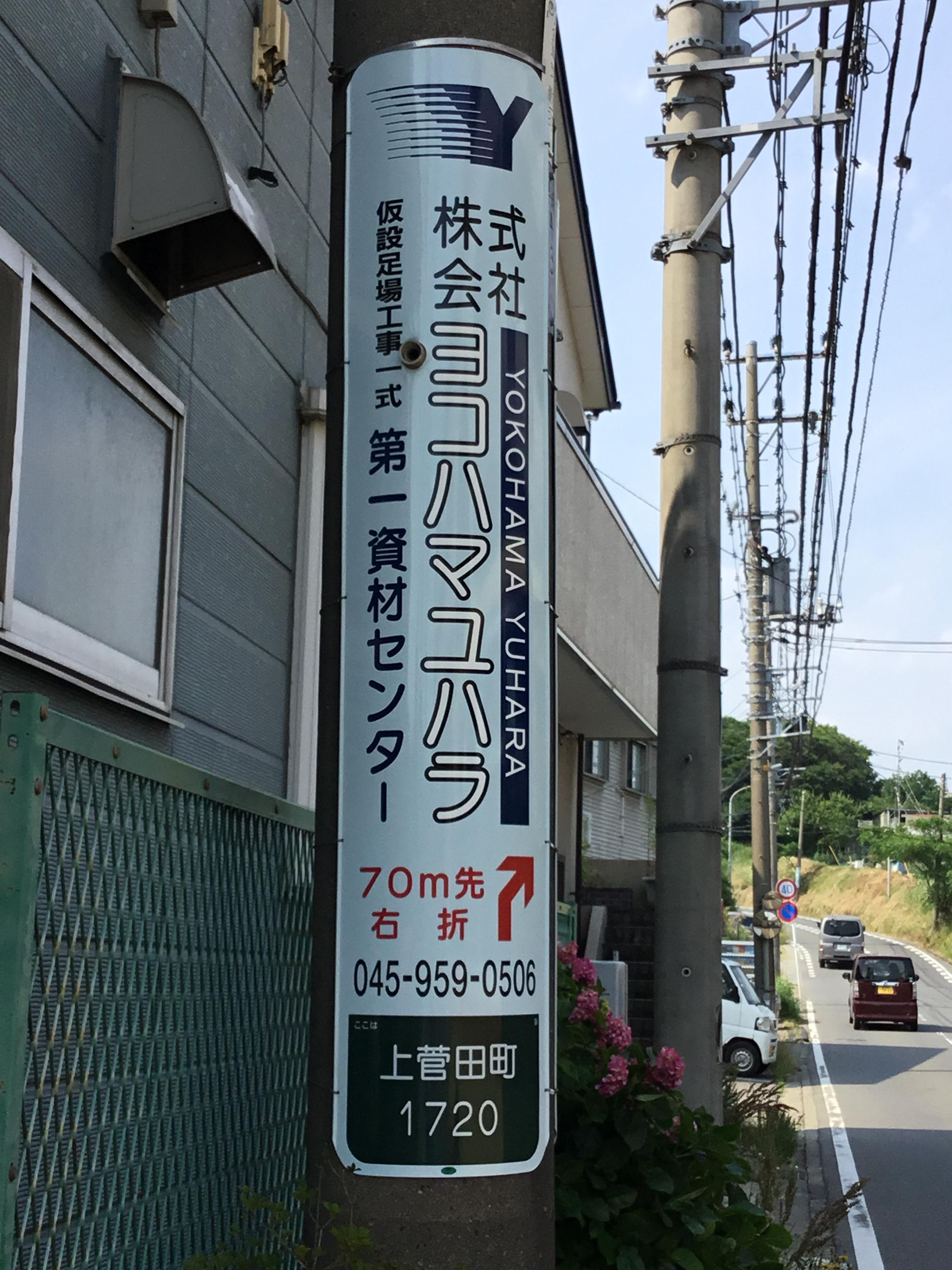 株式会社 ヨコハマユハラ 様