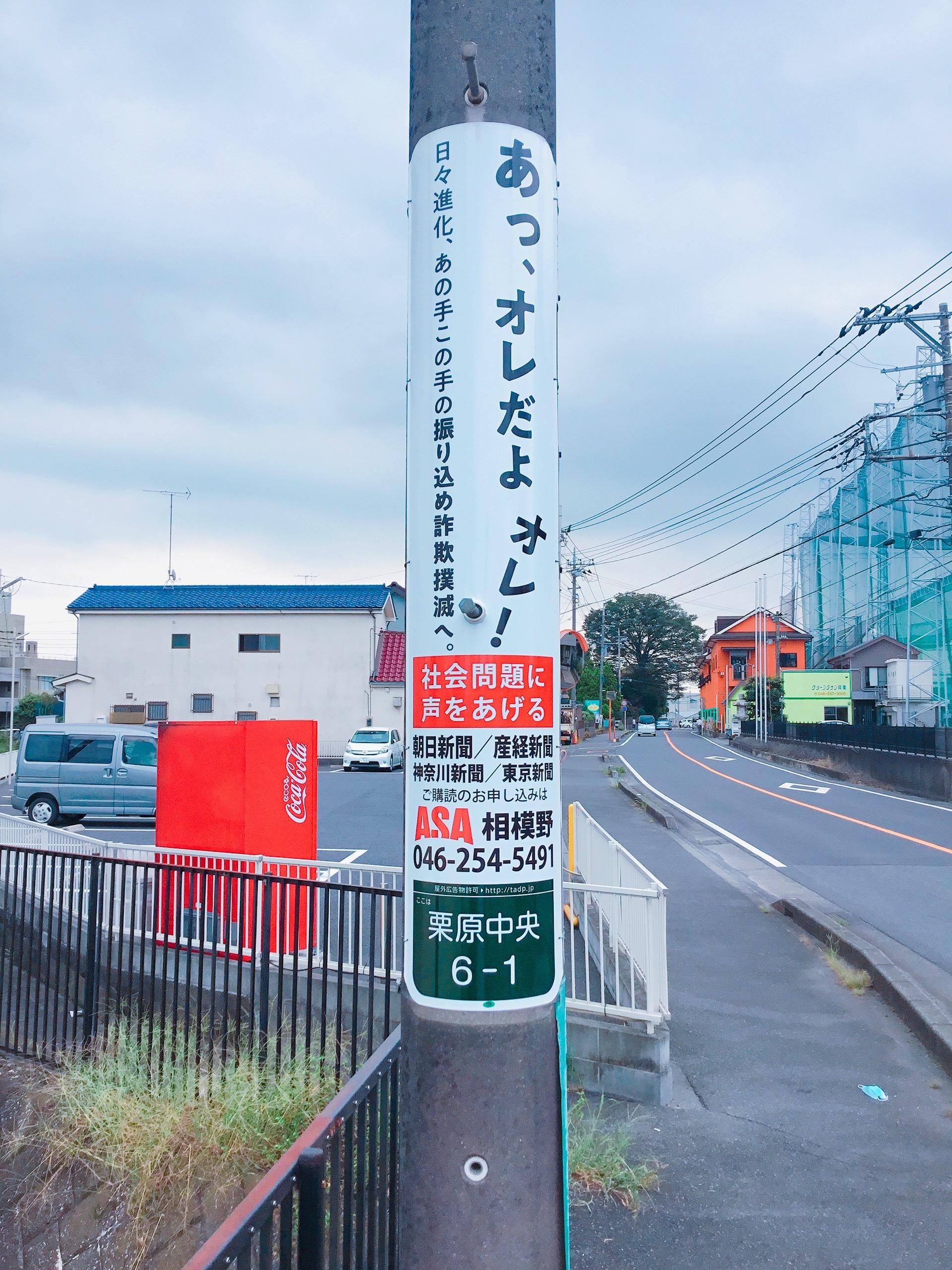 株式会社 野村新聞店 様 パターンA