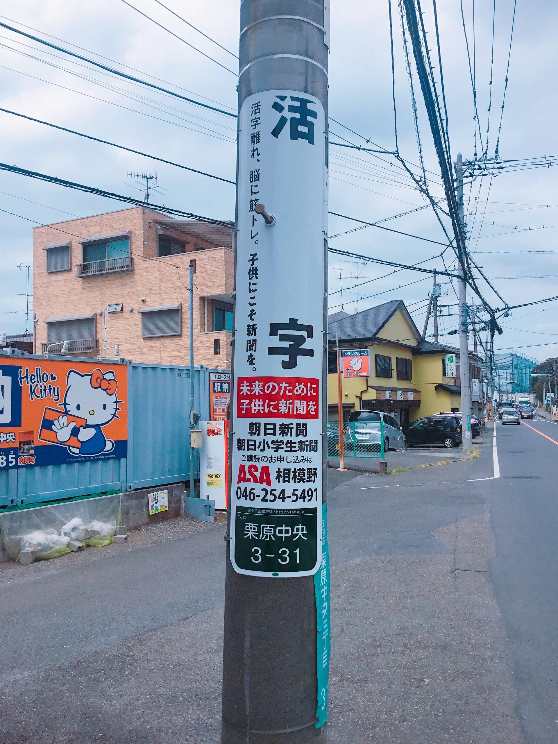 株式会社 野村新聞店 様 パターンC